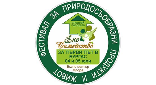 "Фестивал ""Еко семейство"" в гр. Бургас"""